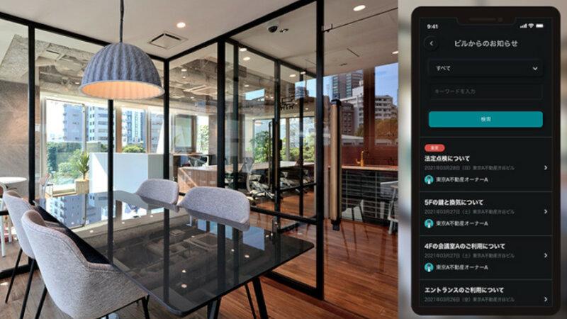 ソフトバンク、会議室等の企業間シェアリングやビル設備のスマートフォン連携を実現するサービスを提供開始