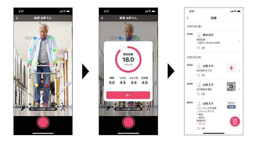 エクサウィザーズ他3社、医療従事者向け歩行機能評価アプリを共同開発し国内3病院にて実証試験を開始