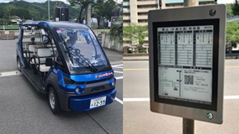 YE DIGITALと西鉄エム・テック、自動運転コミュニティバスとスマートバス停を連携させる実証実験を開始