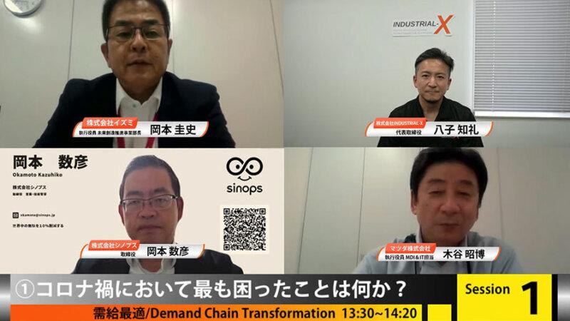 コロナ禍における「需給最適」のDXの現状と課題 ―Conference X in 広島レポート1