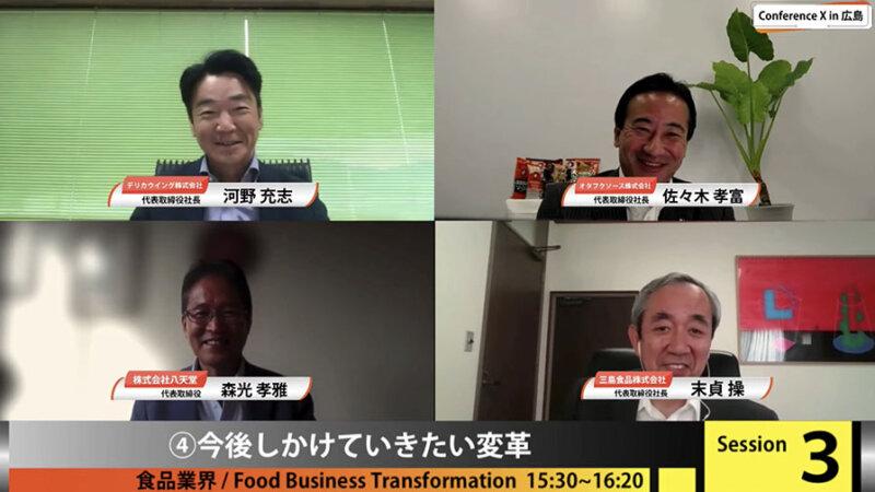 食品業界の変化に対応する様々な取り組み ―Conference X in 広島レポート3
