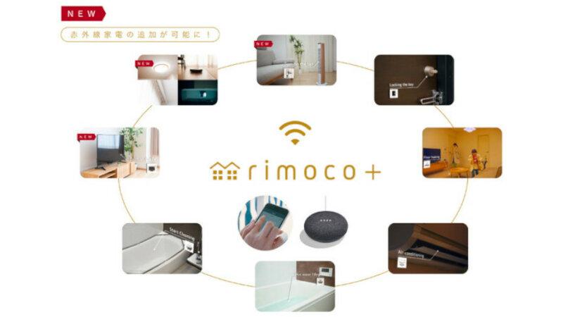 ファミリーネット・ジャパン、赤外線とHA端子通信が可能なマンション向けIoTサービス「rimoco+」を販売開始