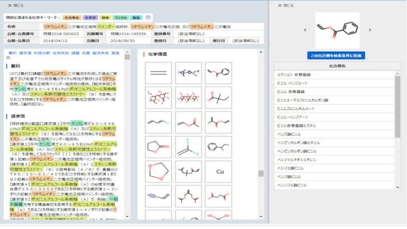 富士通、AIを活用した化学文書検索サービス「SCIDOCSS」を提供開始