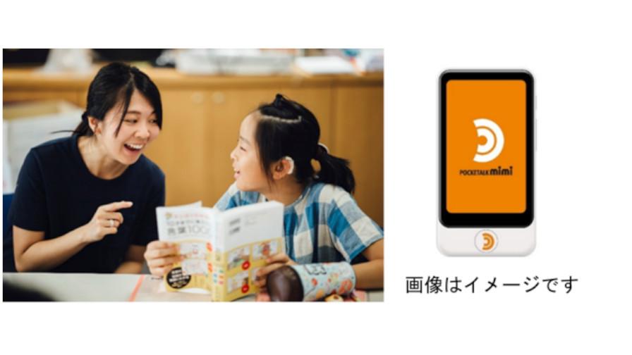 ソースネクスト、AIボイス筆談機「ポケトークmimi」の実用検証を大阪府の学校で開始