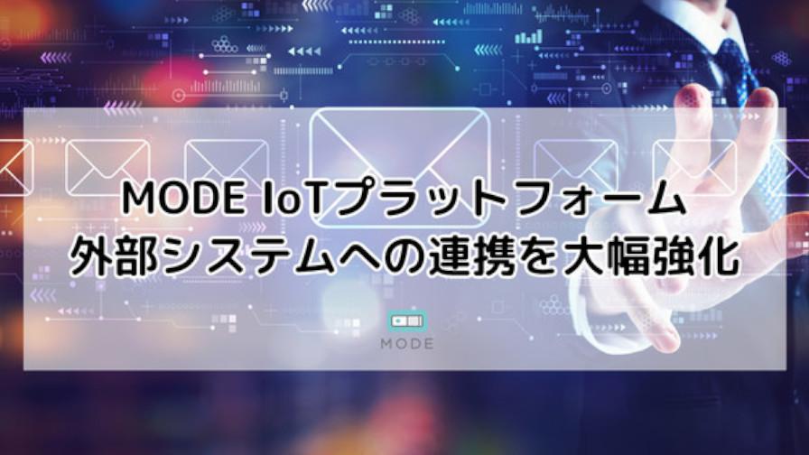 MODEのIoTプラットフォーム、Webhook連携でAPI公開の任意システムとの連携を強化