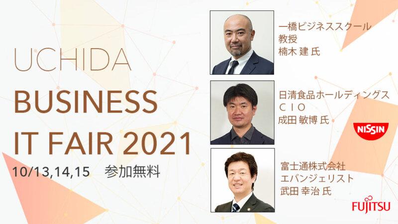 UCHIDA BUSINESS IT FAIR2021