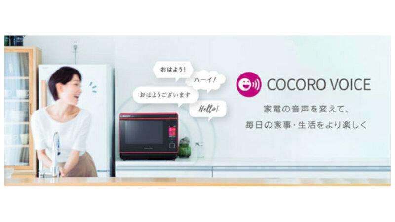 シャープ、AIoT家電向け音声カスタマイズサービス「COCORO VOICE」を提供開始
