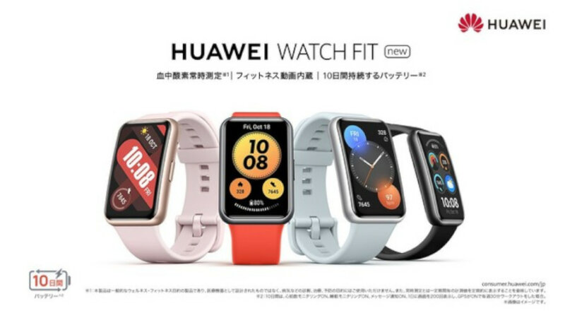 ファーウェイがスマートウォッチ「HUAWEI WATCH FIT」の新モデルを発売、カラーバリエーションや縄跳び計測機能を追加