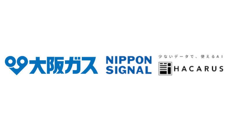 大阪ガス・日本信号・HACARUS、地中のガス管の位置をAIで判定するソフトウェアを開発