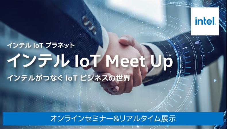 バーチャルイベントスペースにて10/27「インテル IoT Meet Up」オンラインセミナーと展示会を開催