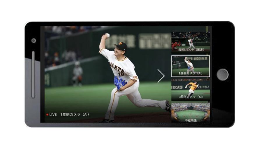 ドコモ・読売新聞・読売巨人軍、8KカメラとAI自動編集を活用したマルチアングル映像体験の技術実証を実施