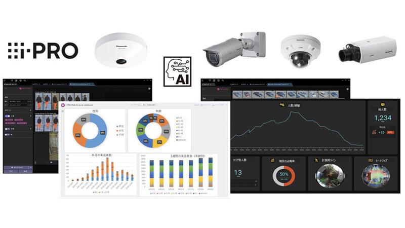 パナソニック、AIカメラのデータ集約・管理する「マルチAIソフトウェア」とAIアプリケーション3種を新発売